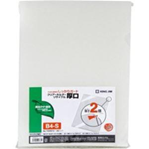 (業務用30セット) キングジム クリアホルダー厚口 745RD10 B4 乳白10枚 ×30セット