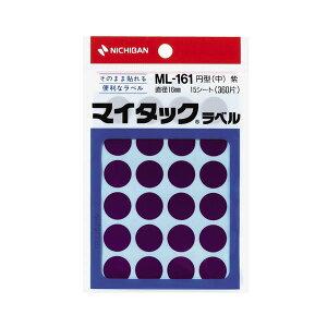 (業務用セット) ニチバン カラーラベル 一般用 ML-161 一般用(単色) 16mm径 ML-16121 紫 1P入 【×10セット】