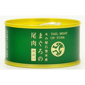 まぐろの尾肉/缶詰セット 【油漬け 6缶セット】 賞味期限:常温3年間 『木の屋石巻水産缶詰』