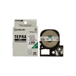 (業務用30セット) キングジム テプラ PROテープ/ラベルライター用テープ 【紙ラベルタイプ/幅:18mm】 SP18K ホワイト(白) ×30セット【ポイント10倍】