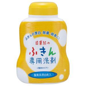 (まとめ) 日東紡 日東紡のふきん専用洗剤 300g 1本 【×5セット】【ポイント10倍】