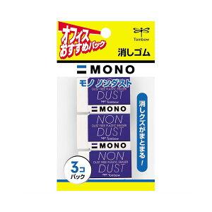 (まとめ) トンボ鉛筆 MONO消しゴム ノンダスト JSA-313 1パック(3個) 【×20セット】