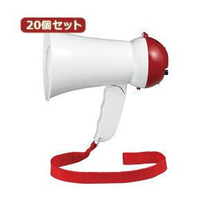 YAZAWA 20個セット ハンドメガホン ミニ 5W Y01HM05WHX20