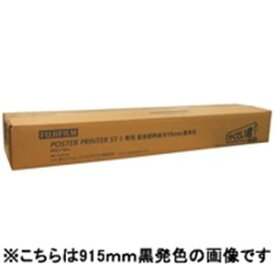 (業務用5セット) 富士フィルム(FUJI) ST-1用感熱紙 白地黒字420X60M2本STD420BK 【×5セット】