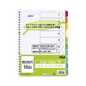 (業務用セット) テージー カラーインデックスPP B5判タテ型(26穴) IN-2310 1組入 【×10セット】