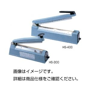 ヒートシーラー HS-400【ポイント10倍】