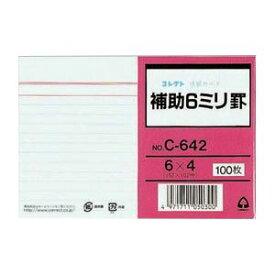 (業務用セット) コレクト 情報カード 6mm罫(両面) C-642 100枚入 【×5セット】