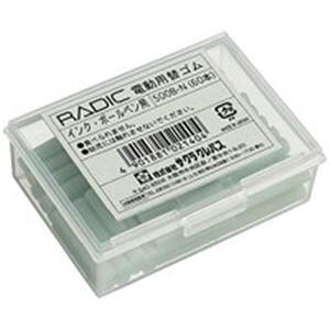 (業務用100セット) サクラクレパス ラビット替ゴム 500B-N ボールペン用 60本 ×100セット