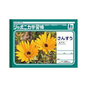 (業務用セット) ショウワノート 学習ノート ジャポニカ学習帳 JL-50 1冊入 【×10セット】