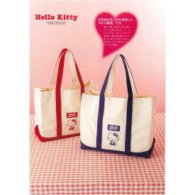 Hello Kitty ハローキティ エコエコトートバッグ【2色セット】/鞄 【ネイビーブルー/紺&レッド/赤】 綿使用 裏面ノープリント【ポイント10倍】