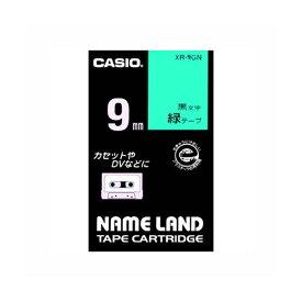 (業務用セット) カシオ ネームランド用テープカートリッジ スタンダードテープ 8m XR-9GN 緑 黒文字 1巻8m入 【×3セット】【ポイント10倍】