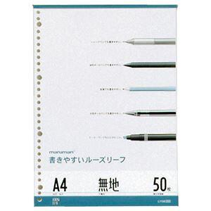 (まとめ) マルマン 書きやすいルーズリーフ A4 無地 L1106 1パック(50枚) 【×20セット】