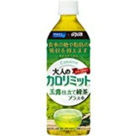 【まとめ買い】ダイドー 大人のカロリミット玉露仕立て緑茶プラス 『機能性表示食品』 PET 500ml×48本(24本×2ケース)【ポイント10倍】