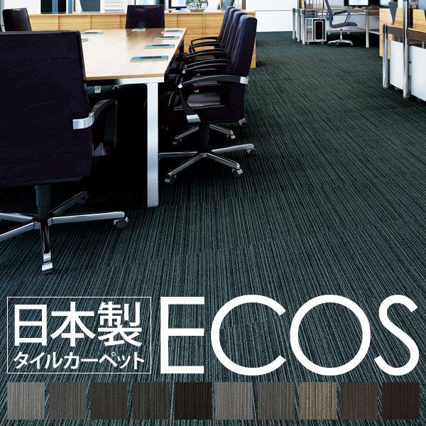 スミノエ タイルカーペット 日本製 業務用 防炎 撥水 防汚 制電 ECOS LX-1128 50×50cm 20枚セット【代引不可】【ポイント10倍】