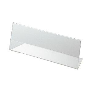 (まとめ) クルーズ アクリル製カード立て L型 中 180×61mm CRL791028 1セット(10個) 【×3セット】