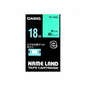 (業務用セット) カシオ ネームランド用テープカートリッジ スタンダードテープ 8m XR-18GN 緑 黒文字 1巻8m入 【×2セット】【ポイント10倍】