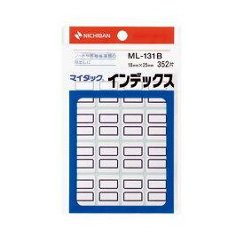 (まとめ) ニチバン マイタック インデックス 紙ラベル 小 18×25mm 青枠 ML-131B 1パック(352片:16片×22シート) 【×30セット】
