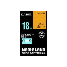(業務用セット) カシオ ネームランド用テープカートリッジ スタンダードテープ 8m XR-18GD 金 黒文字 1巻8m入 【×2セット】【ポイント10倍】