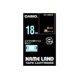 (業務用セット) カシオ ネームランド用テープカートリッジ スタンダードテープ 8m XR-18BKG 黒 金文字 1巻8m入 【×2セット】【ポイント10倍】