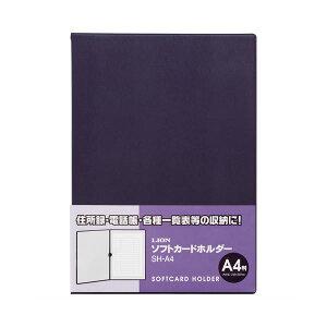(まとめ)ライオン事務器 ソフトカードホルダーA4 ダークブルー SH-A4 1冊 【×20セット】