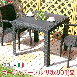 ガーデン サイドテーブル/ミニテーブル 【幅80cm ブラック】 正方形 洗える パラソル取り付け可 〔店舗〕【代引不可】