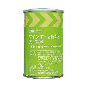 ホリカフーズ レスキューフーズウインナーと野菜のスープ煮 1セット(24缶)