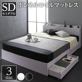 ベッド 収納付き セミダブル ホワイト ベッドフレーム ボンネルコイルマットレス付き ハイクオリティモダン 木製ベッド 引き出し付き 宮付き コンセント付き