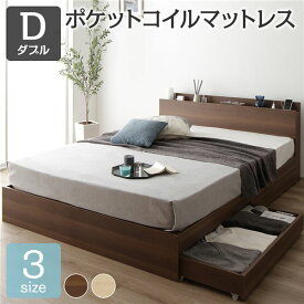 ベッド 収納付き ダブル ブラウン ベッドフレーム ポケットコイルマットレス付き ハイクオリティモダン 木製ベッド 引き出し付き 宮付き コンセント付き