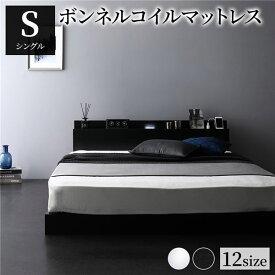ベッド 低床 連結 ロータイプ すのこ 木製 LED照明付き 棚付き 宮付き コンセント付き シンプル モダン ブラック シングル ボンネルコイルマットレス付き【ポイント10倍】