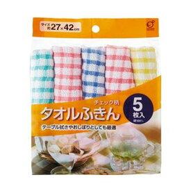 (まとめ)オカザキ タオルふきん チェック柄 1パック(5枚)【×50セット】