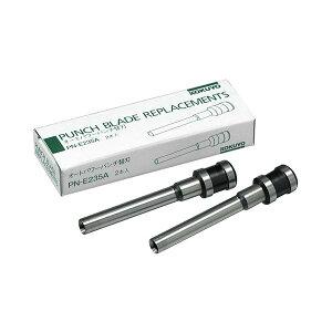 (まとめ)コクヨ オートパワーパンチ 替刃 PN-E235A 1セット(2本)【×3セット】