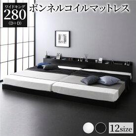 ベッド 低床 連結 ロータイプ すのこ 木製 LED照明付き 棚付き 宮付き コンセント付き シンプル モダン ブラック ワイドキング280(D+D) ボンネルコイルマットレス付き【ポイント10倍】
