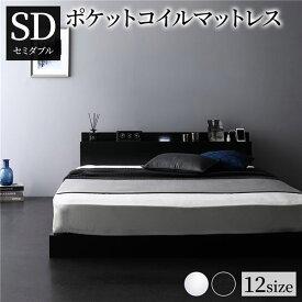 ベッド 低床 連結 ロータイプ すのこ 木製 LED照明付き 棚付き 宮付き コンセント付き シンプル モダン ブラック セミダブル ポケットコイルマットレス付き【ポイント10倍】