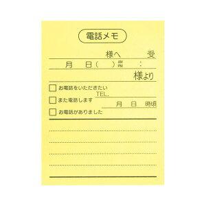 (まとめ)ニチバン ポイントメモ 再生紙ビジネスパック 電話メモ PB-111 1パック(10冊) 【×5セット】