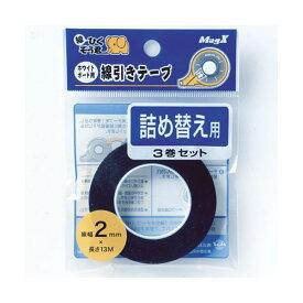 (まとめ)マグエックス ホワイトボード罫引きテープ MZ-2-3P 2mm 詰替3巻パック(×10セット)