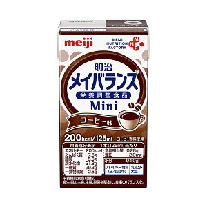 明治 メイバランスMini コーヒー味125ml 1ケース(24本)