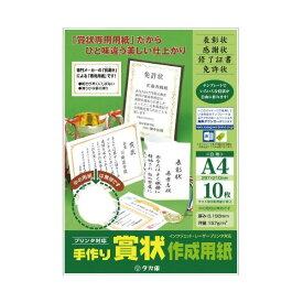 (まとめ)タカ印 手作り賞状作成用紙A4判 白 10枚(×50セット)【送料無料】