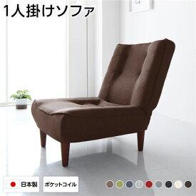 日本製 ハイバックソファー リクライニング機能【1人掛け ブラウン】ポケットコイル 脚付き コンパクト おしゃれ 【代引不可】