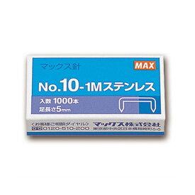 (まとめ) マックス ホッチキス針 小型10号シリーズ 50本連結×20個入 No.10-1Mステンレス 1箱 【×30セット】