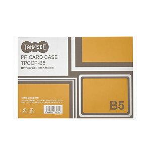 (まとめ)TANOSEE カードケース B5 半透明 PP製 1セット(20枚) 【×5セット】