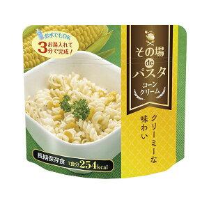 その場 de パスタ コーンクリーム味 【50食セット】〔非常食 企業備蓄 防災用品〕