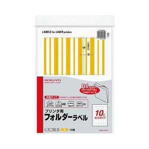 コクヨ プリンタ用フォルダーラベル A410面カット(B4個別フォルダー対応)黄 L-FL105-2 1セット(50枚:10枚×5パック)