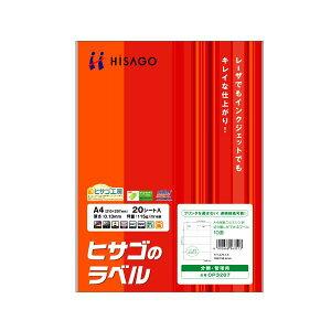 ヒサゴ A4台紙ごとミシン目切り離しができるラベル 10面 105×59.4mm ミシン目入 OP3207 1冊(20シート) 【×10セット】