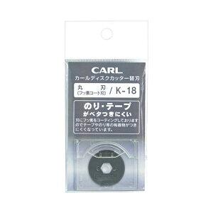 (まとめ) カール事務器 ディスクカッター替刃 K-18 フッ素刃【×10セット】