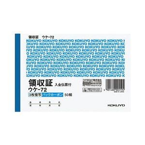 (まとめ)コクヨ BC複写領収証(バックカーボン)A6ヨコ型 3枚複写 入金伝票付 50組 ウケ-72 1セット(10冊)【×3セット】