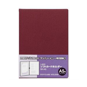 (まとめ)ライオン事務器 ソフトカードホルダー A5 ワインレッド SH-A5 1冊 【×30セット】