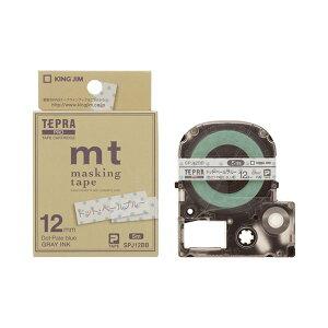 (まとめ)キングジム テプラ PROテープカートリッジ マスキングテープ mt ラベル 12mm ドット・ペールブルー/グレー文字 SPJ12BB1個【×5セット】