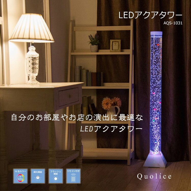 Quolice LED AQS-1031 アクアタワー LEDライト フロアライト カラフル インテリア ウォーターライト 調光付き【ポイント10倍】【送料無料】【smtb-f】【あす楽対応】