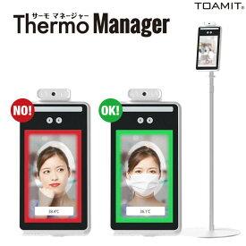東亜産業 非接触式検知器 Thermo Manager サーモマネージャー AI顔認識 温度検知 温度表示瞬間測定 検温 体温計 オフィス 学校(代引不可)【ポイント10倍】【送料無料】