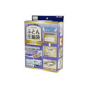 オリエント バルブ式ふとん圧縮袋 ソフトケース付 OR-3510